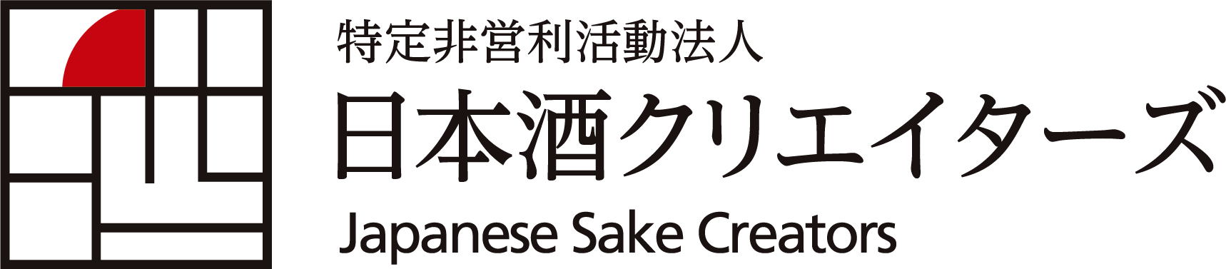 特定非営利活動法人 日本酒クリエイターズ